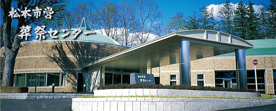 松本市営葬祭センター