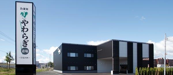 岩見沢市にある民営斎場「公益社 やわらぎ斎場 岩見沢西」の外観です