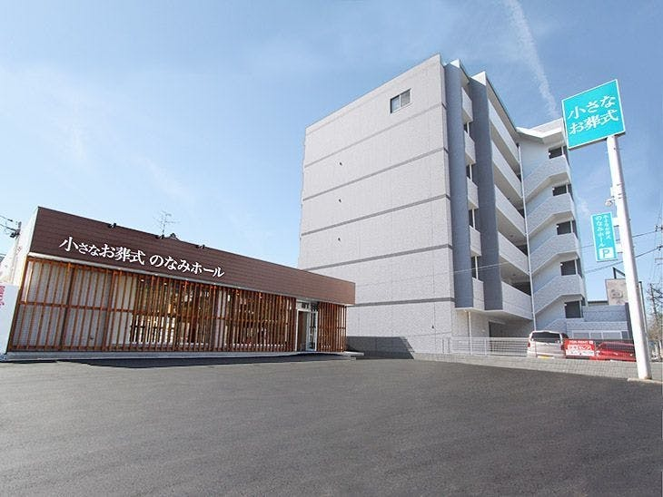 名古屋市天白区に民営斎場「小さなお葬式 のなみホール」