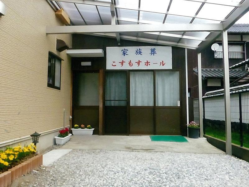 萩市江向にある家族葬専門ホール「こすもすホール」