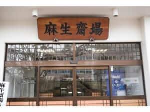 札幌市北区にある民営斎場「麻生斎場」