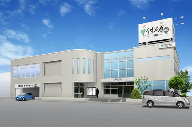 札幌市北区にある民営斎場「やわらぎ斎場 篠路」