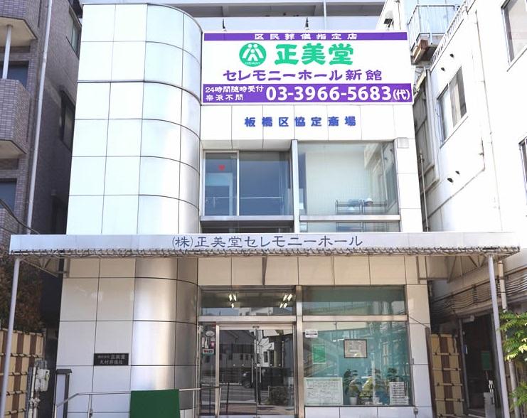 東京都板橋区にある板橋区協定斎場「正美堂セレモニーホール」