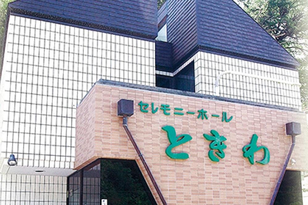 鎌倉市常盤にある民営斎場「セレモニーホールときわ」