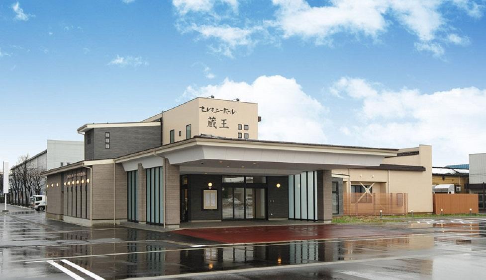 長岡市東蔵王にあるアークベルが運営している民営斎場、「セレモニーホール蔵王」の外観