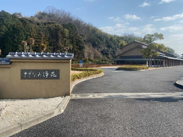 近江八幡市船木町にある公営斎場「さざなみ浄苑」