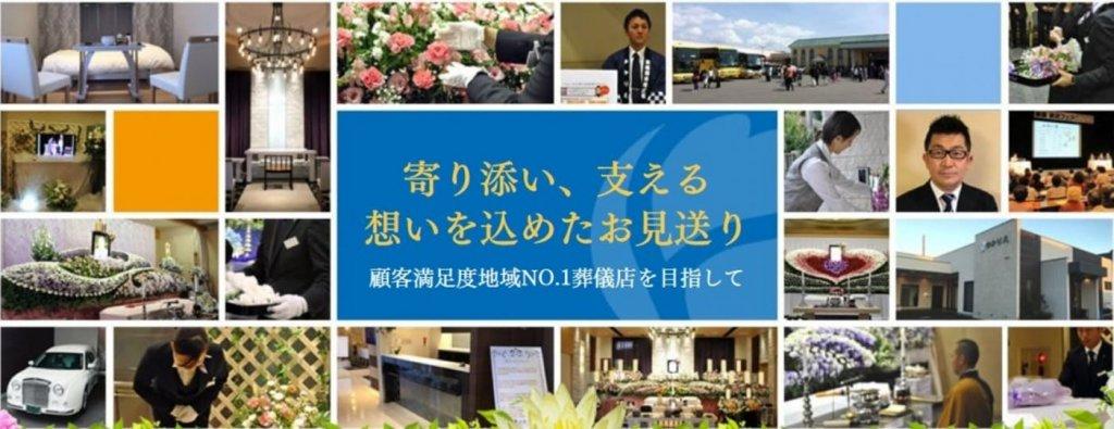 大和市で葬儀を依頼できる葬儀社「ふじみ式典」