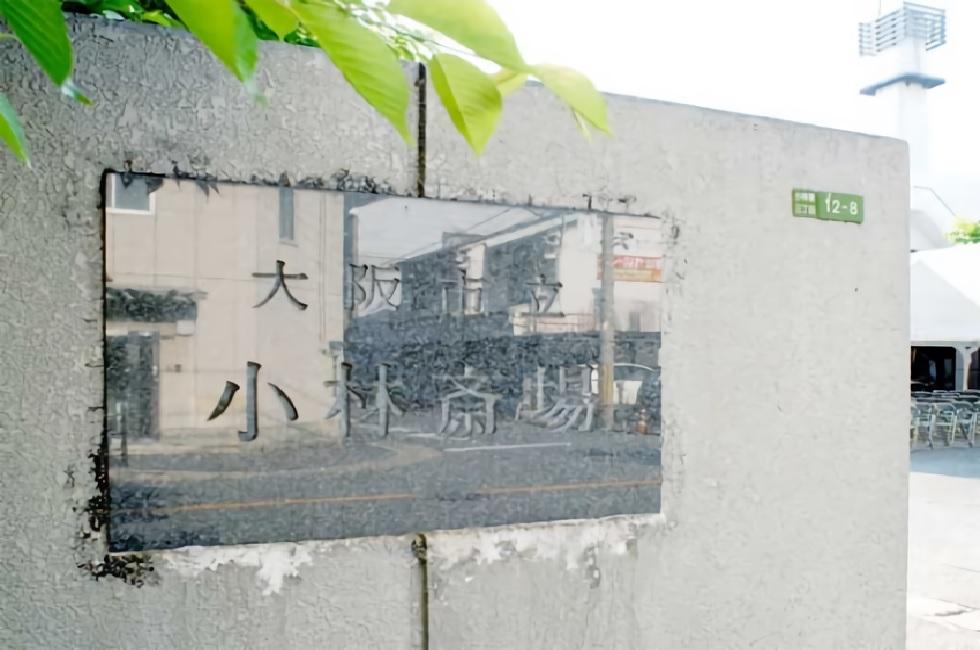 大阪市大正区にある火葬場併設公営斎場、「大阪市立小林斎場」の外観です