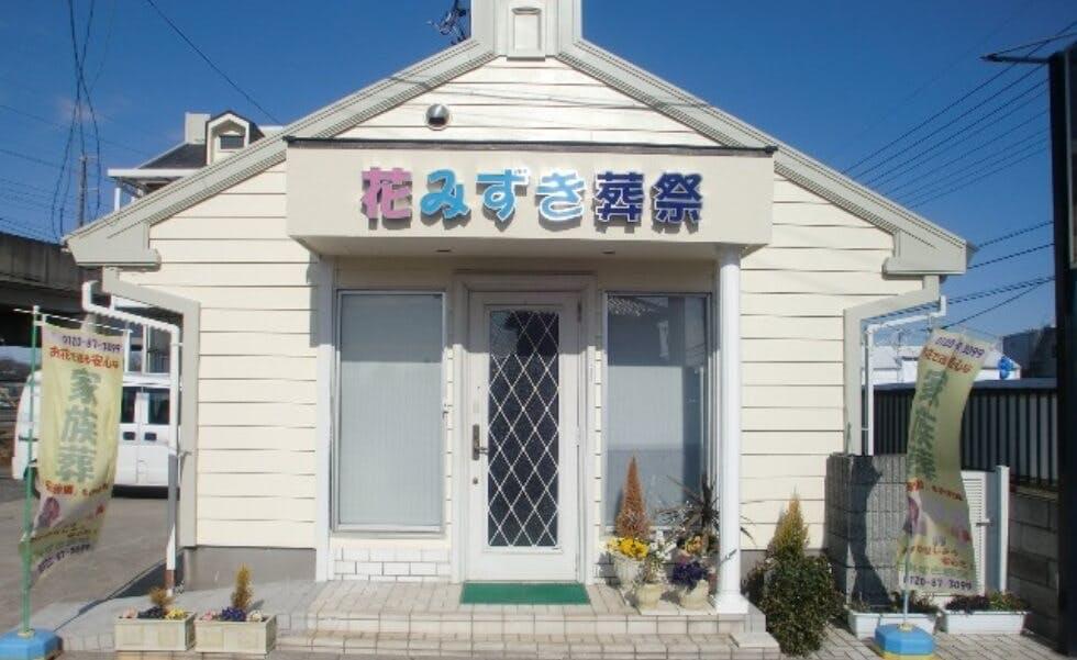北足立郡伊奈町にある民営斎場「花みずき葬祭」