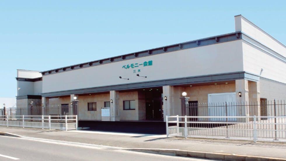 木田郡三木町にある民営斎場「ベルモニー会館 三木」の外観です