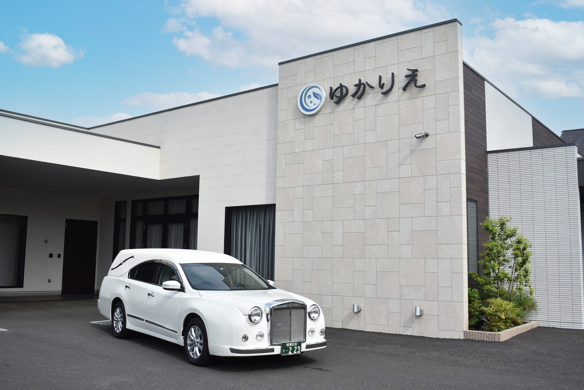 綾瀬市にある家族葬専用葬儀場「家族葬式場ゆかりえ」の外観写真