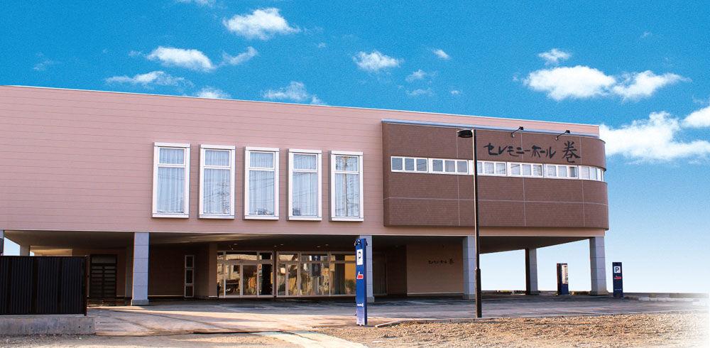 新潟市西蒲区にある民営斎場「セレモニーホール巻」の外観です