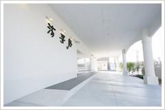 岡山市中区にある民営斎場「法要庵 ひとひら東山店」