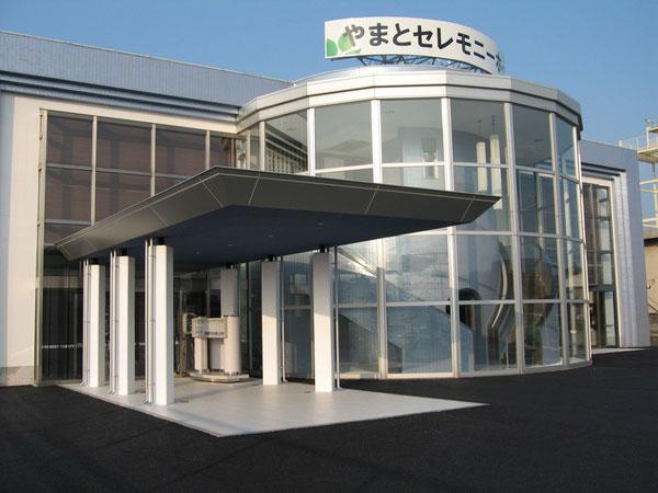 高萩市東本町にある民営斎場「やまとセレモニーホール」