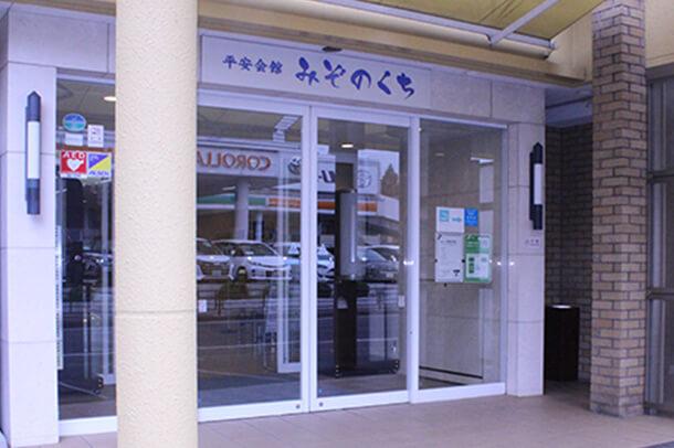 川崎市高津区にある民営斎場「セレモニア平安会館みぞのくち」