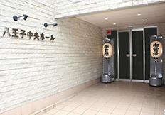 八王子市寺町にある民営斎場「キクヤ八王子中央ホール」