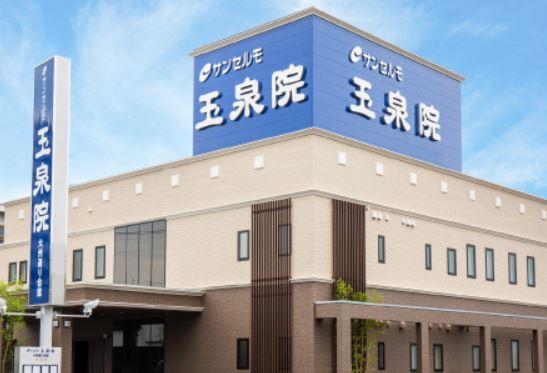 広島市南区にある民営斎場「サンセルモ玉泉院 大州通り会館」の外観です