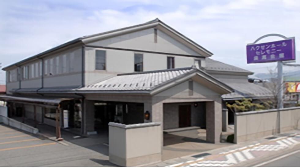 須坂市春木町にある民営斎場「ハクゼンホール須高会館」の外観です