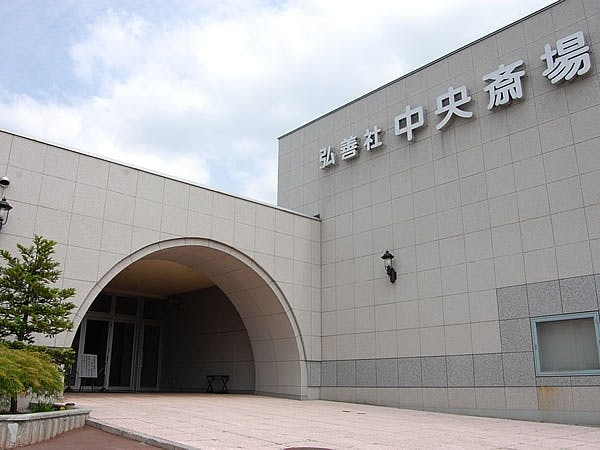 旭川市永山八条にある民営斎場「弘善社中央斎場」の外観です