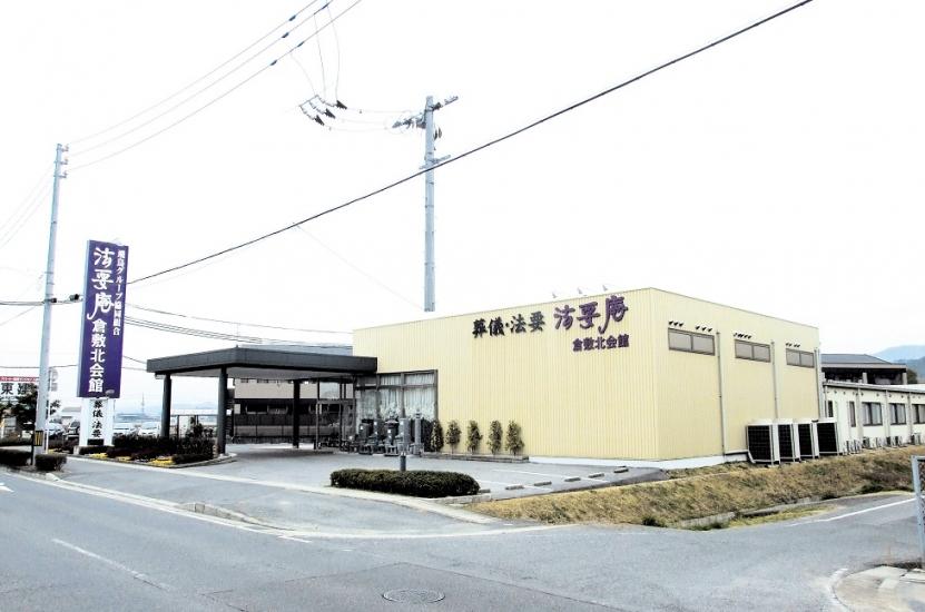 倉敷市生坂にある民営斎場「法要庵 倉敷北会館」の外観です