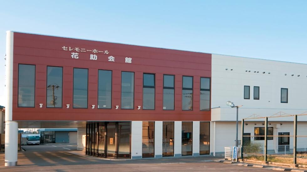 新潟市南区にある民営斎場「セレモニーホール花助会館」の外観です
