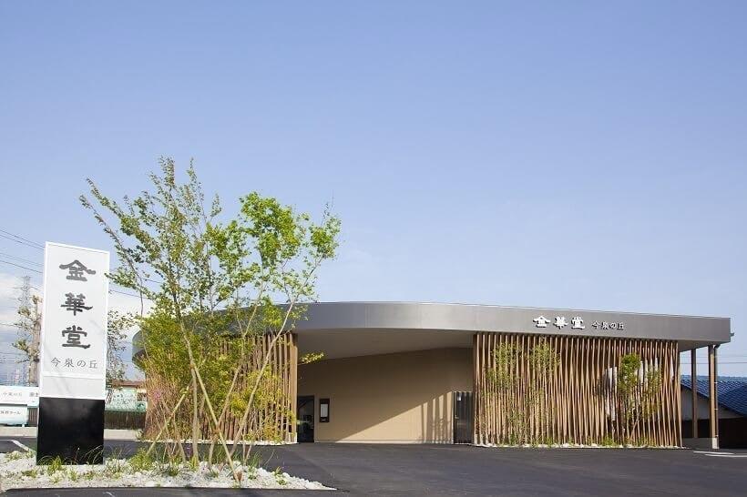 富士市今泉にある民営家族葬専門式場「金華堂 今泉の丘」の外観です。