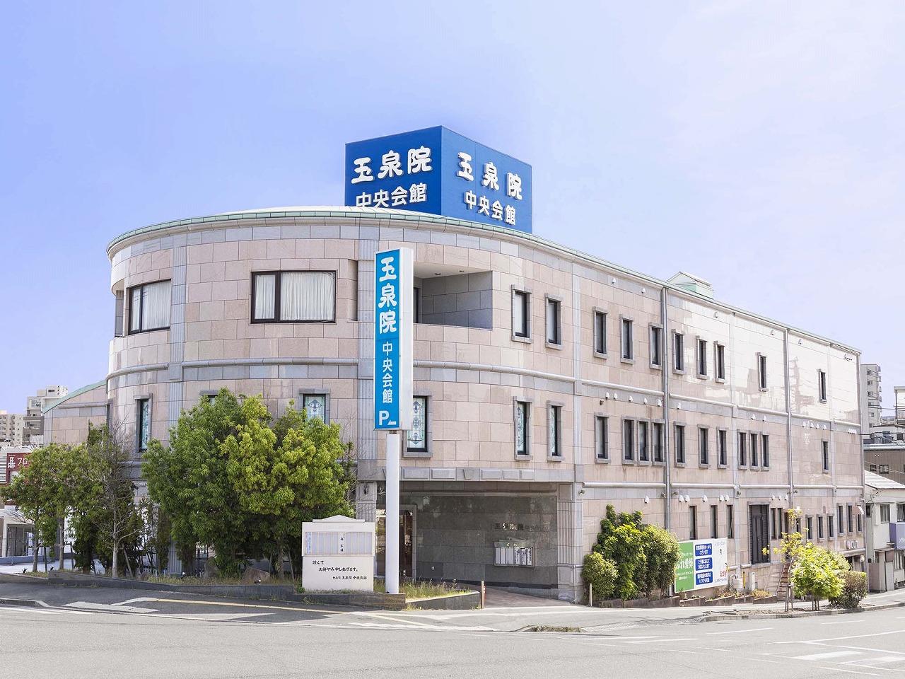 広島市中区にある民営斎場「サンセルモ玉泉院 中央会館」の外観です