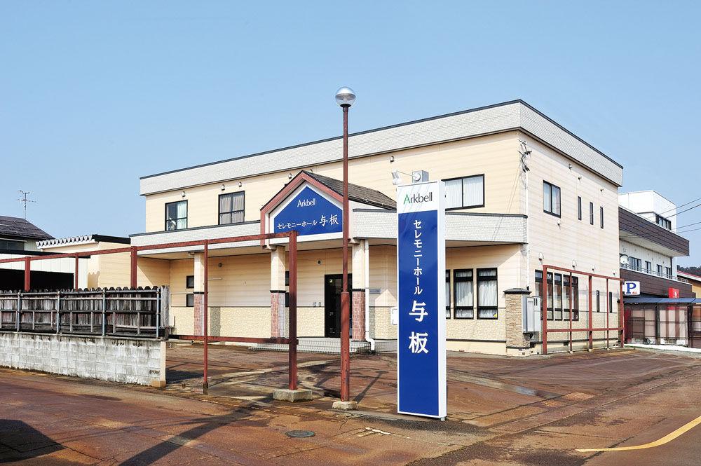 長岡市与板町にある民営斎場「セレモニーホール与板」の外観です