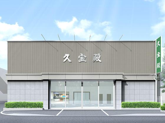 八尾市久宝園にある民営斎場「メモリアルホール久宝殿」の外観です