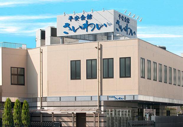 川崎市幸区にある民営斎場「セレモニア平安会館さいわい」の外観です