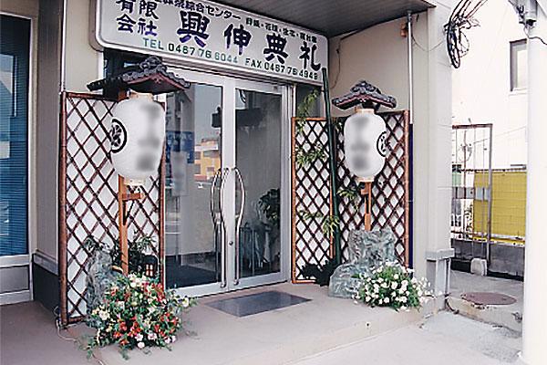綾瀬市寺尾南にある民営斎場「寺尾会館」の外観