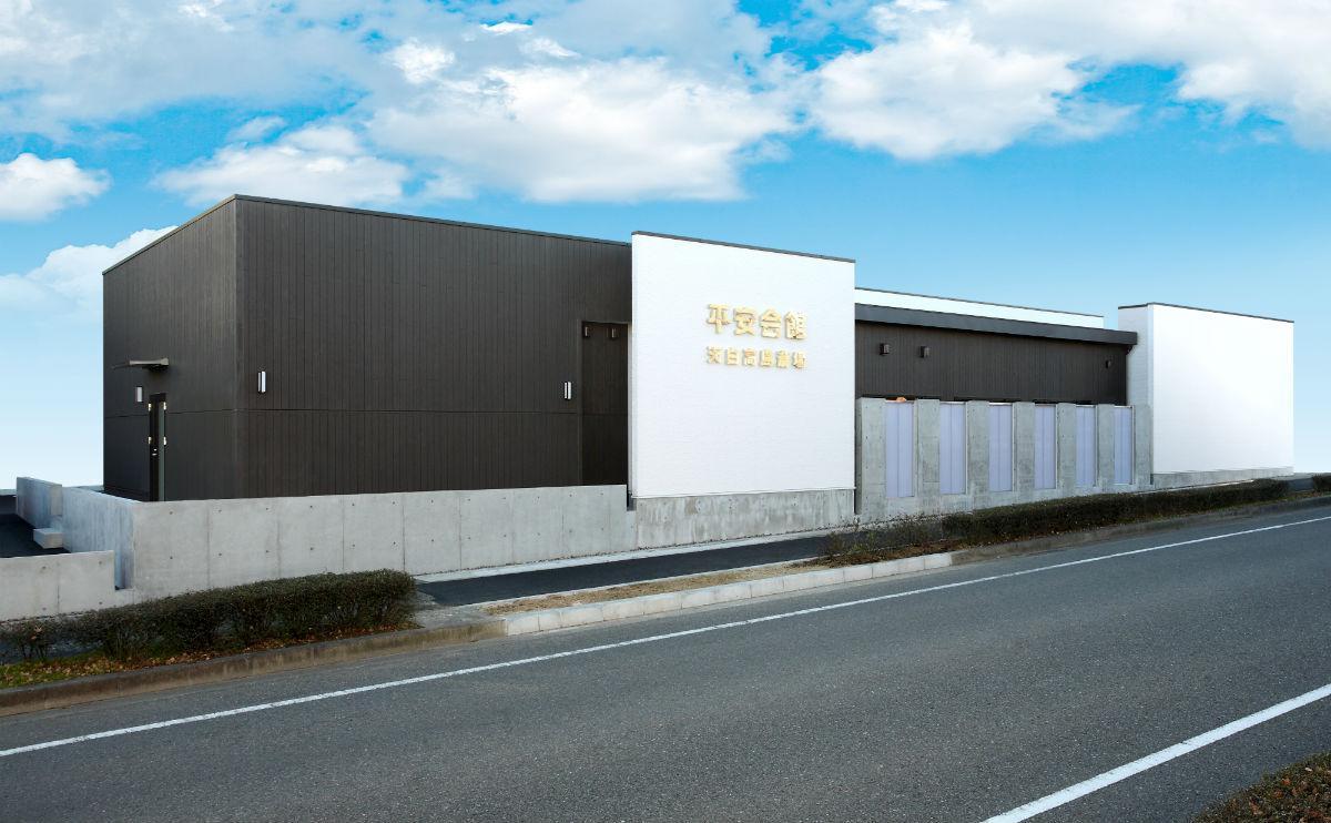 名古屋市天白区にある民営斎場「平安会館 天白高島斎場」の外観です。