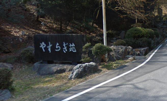 西尾市吉良町にある火葬場併設公営斎場「西尾市やすらぎ苑」の外観です