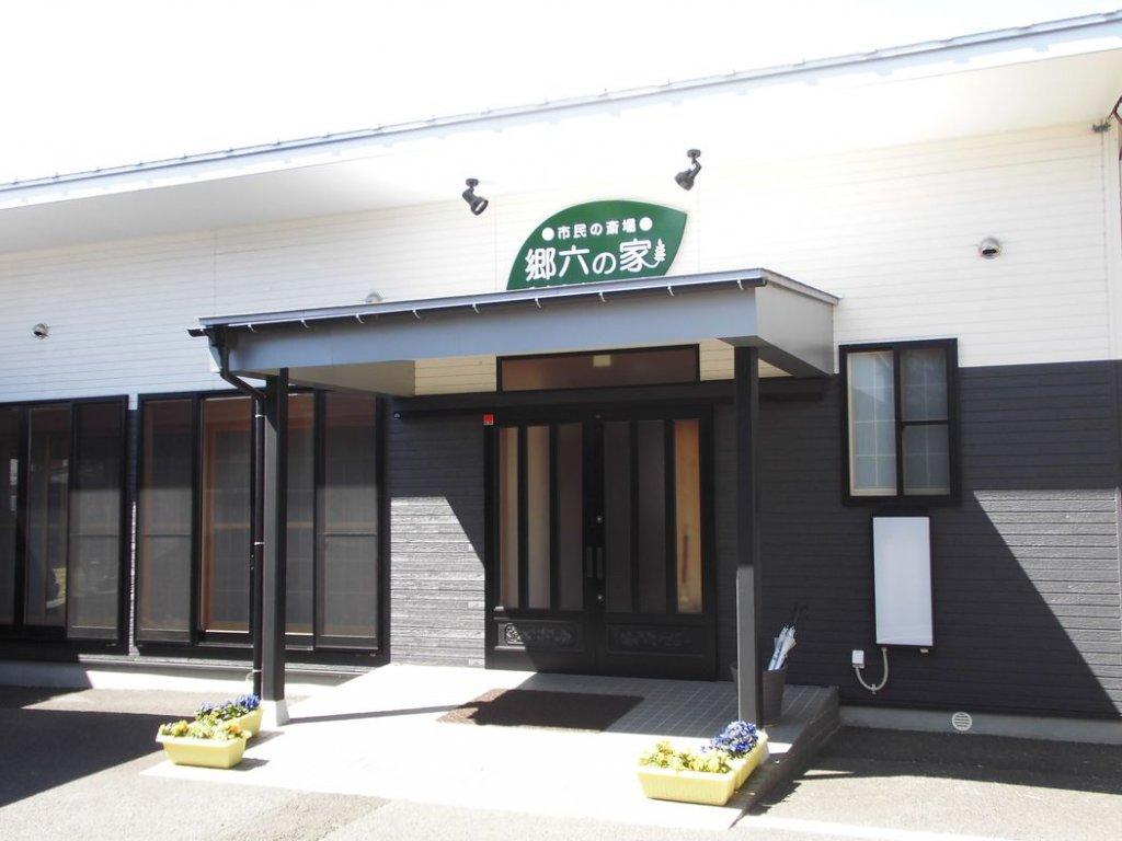 メモリアル愛敬(宮城県仙台市)の郷六の家の入口