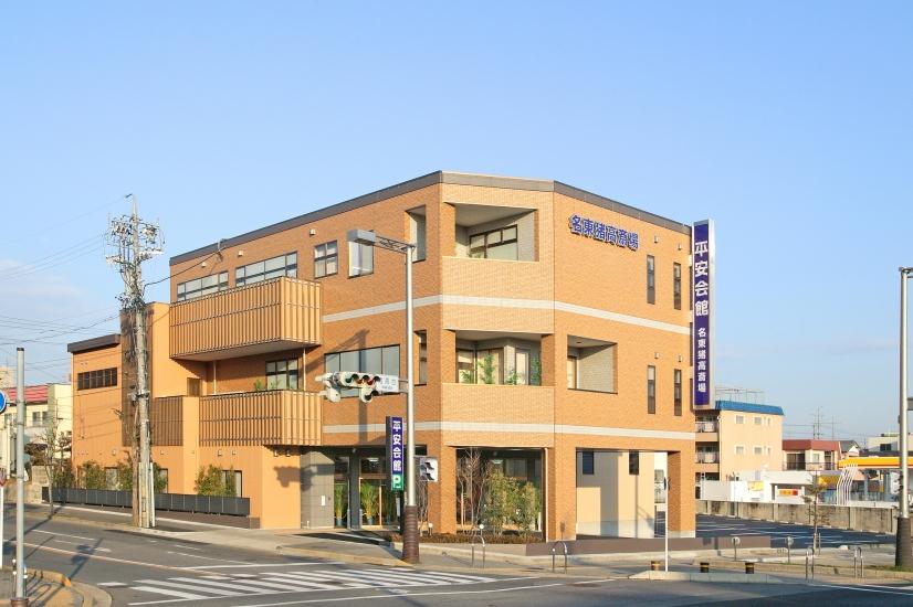 名古屋市名東区にある民営斎場「平安会館 名東猪高斎場」