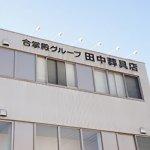 名古屋市守山区にある民営斎場「ファミリーホールたなか」