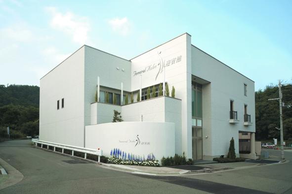 神戸市北区にある民営斎場「フューネラル神戸 迎賓館」