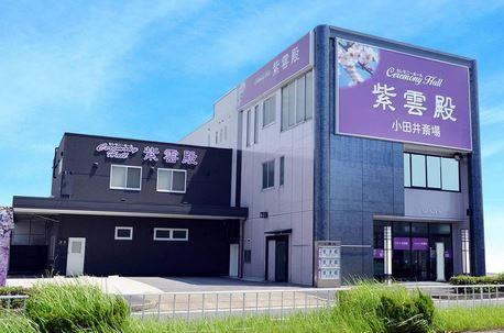 名古屋市西区にある民営斎場「紫雲殿 小田井斎場」