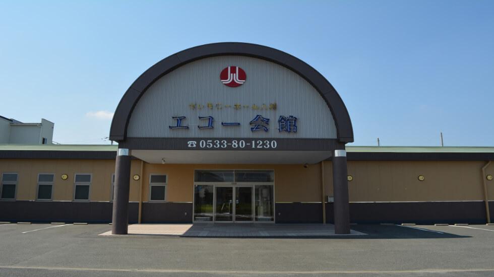 豊川市八幡町にある民営斎場「八幡エコー会館」