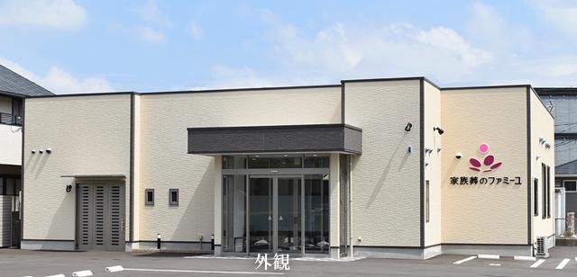 宇部市下条にある民営斎場「中央ホール(ファミーユ小串)」