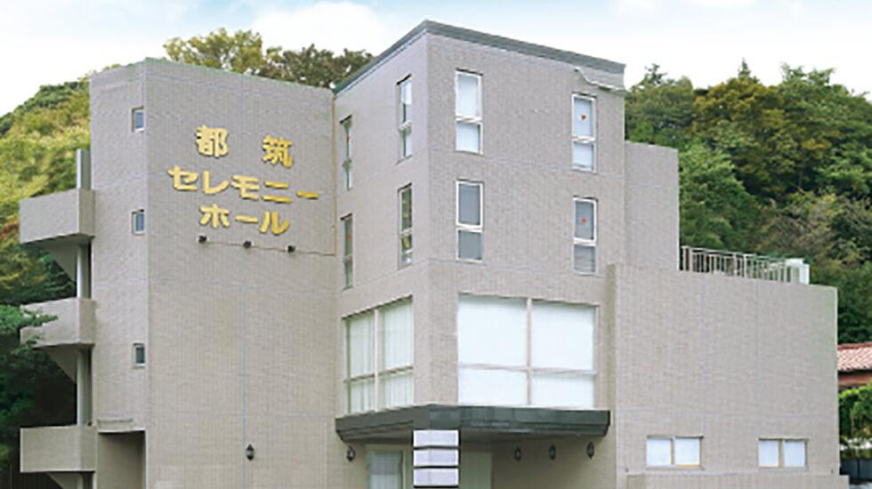 横浜市都筑区にある民営斎場「都筑セレモニーホール」
