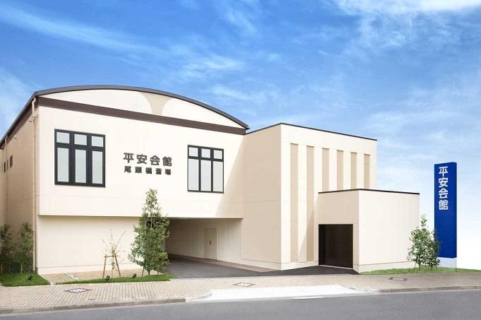 名古屋市中川区にある「平安会館 尾頭橋斎場」