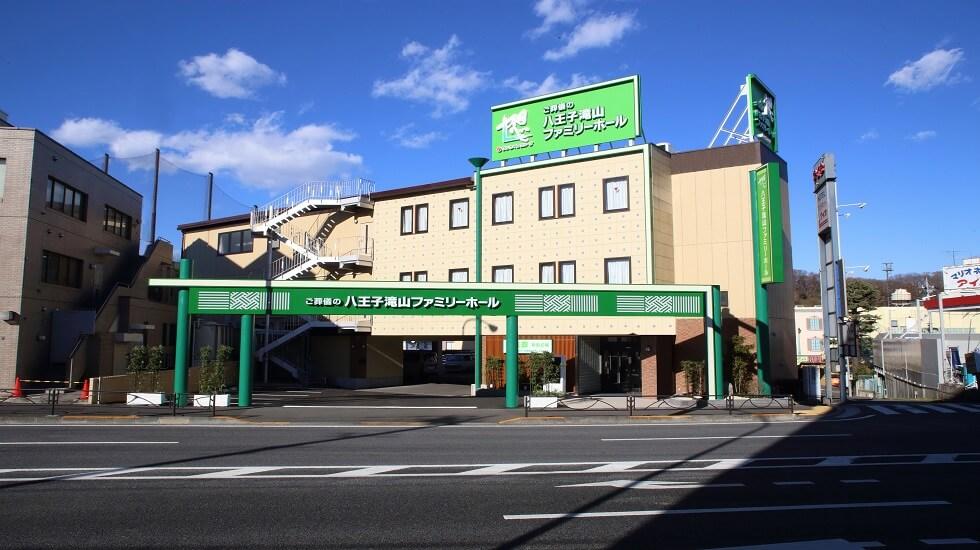八王子市左入町にある民営斎場「八王子滝山ファミリーホール」の外観です