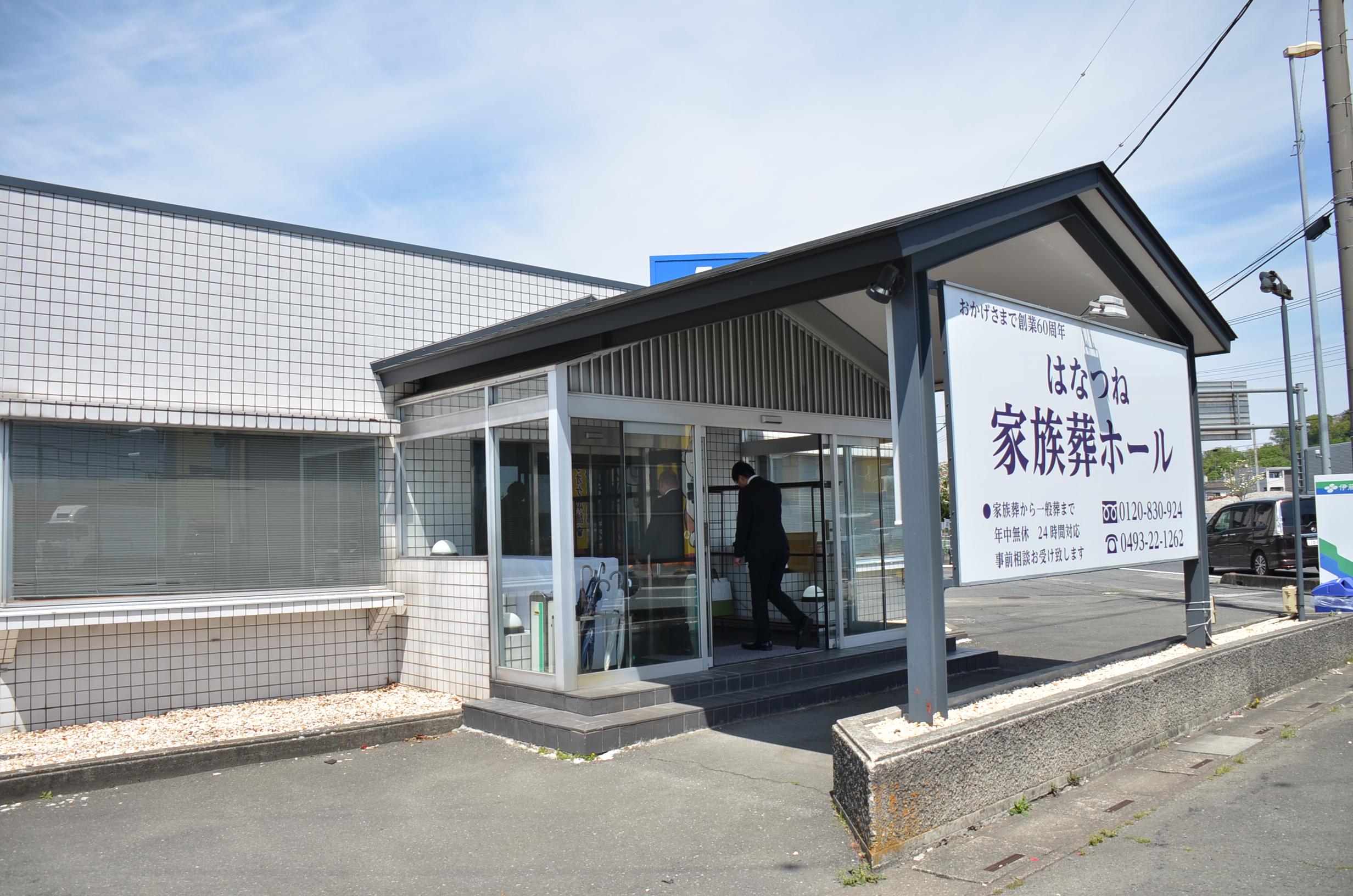 東松山市五領町にある民営斎場「はなつね家族葬ホール「の外観です