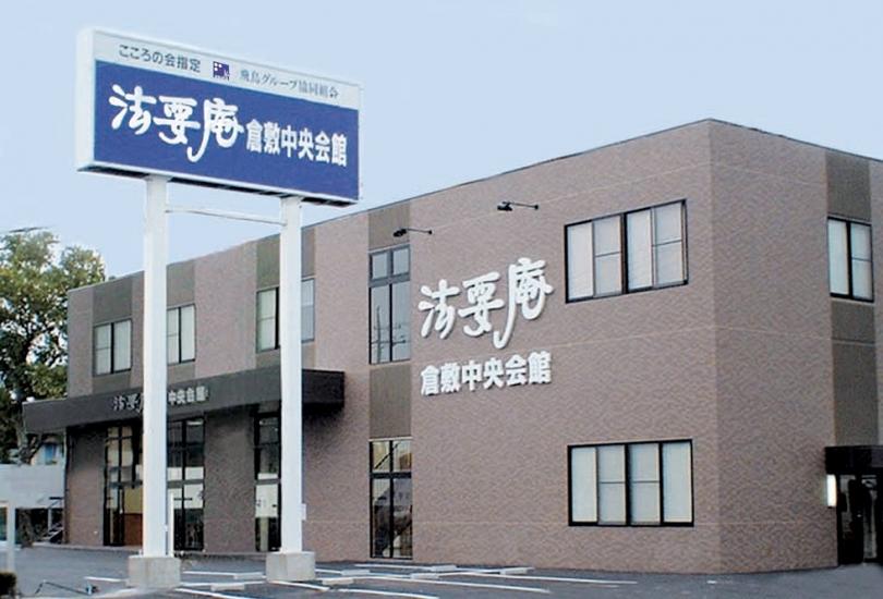 倉敷市笹沖にある民営斎場「法要庵 倉敷中央会館」の外観です。