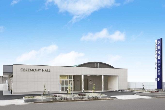名古屋市守山区にある1日1組貸切の民営斎場「平安会館 志段味斎場」之外観です