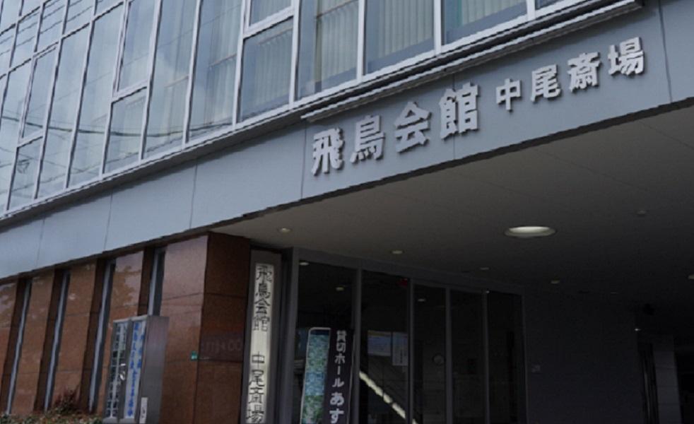 福岡市南区にある民営斎場「飛鳥会館 中尾斎場」の外観です