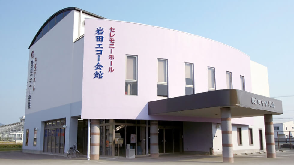 豊橋市中岩田にある民営斎場「岩田エコー会館」の外観です