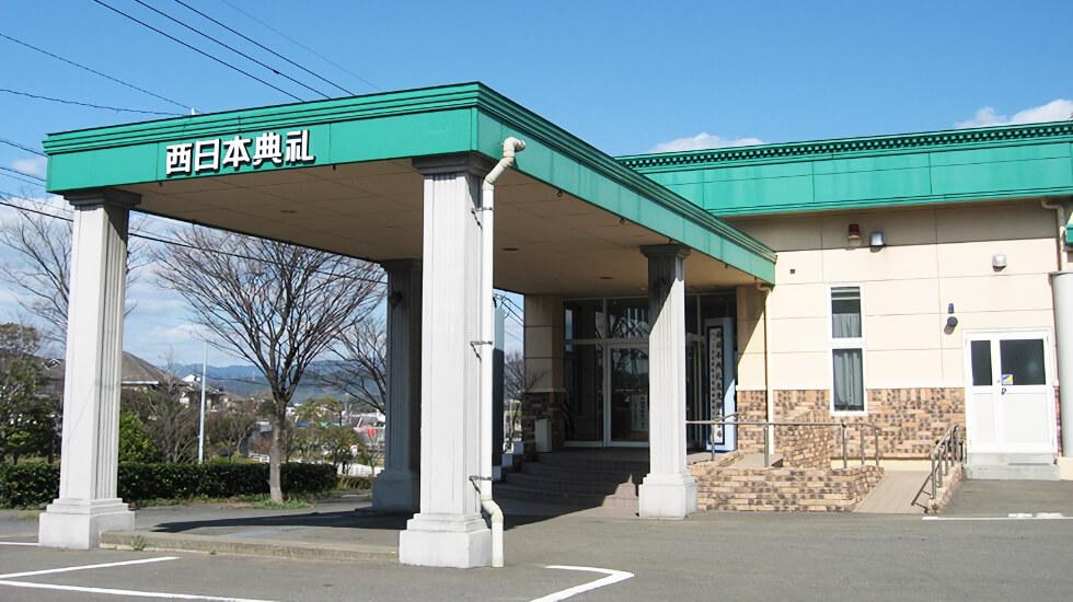 糟屋郡志免町にある民営斎場「西日本典礼 志免桜丘斎場」の外観です