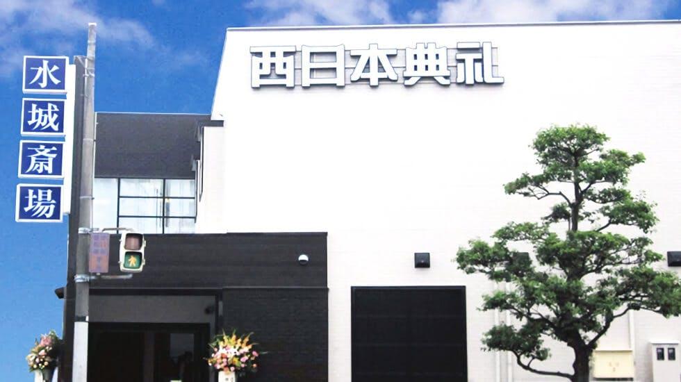 太宰府市坂にある民営斎場「西日本典礼水城斎場」の外観です